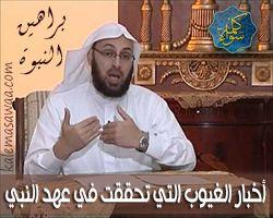 براهين النبوة : بعض أخبار الغيوب التي تحققت في حياة النبي