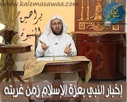 براهين النبوة : إخبار النبي بعزة الإسلام زمن غربته
