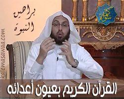 براهين النبوة : القرآن الكريم بعيون أعدائه