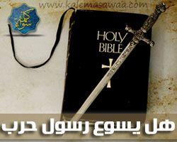 هل يسوع رسول حرب ؟
