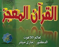 القرآن المعجز - جاري ميلر - الترجمة العربية