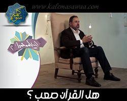 إسلاموفوبيا : لماذا لا نفهم القرآن - هل القرآن صعب ؟