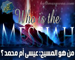 من هو المسيح : عيسم أم محمد ؟