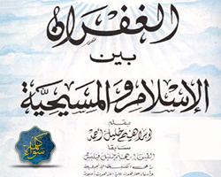 الغفران بين المسيحية و الإسلام