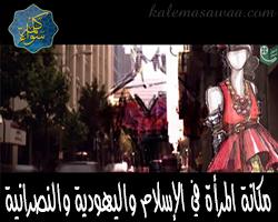 المرأة في الإسلام والنصرانية واليهودية