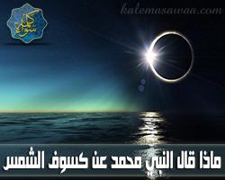 ماذا قال محمد عند كسوف الشمس بعد موت ابنه إبراهيم ؟