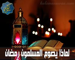 لماذا يصوم المسلمون رمضان ؟