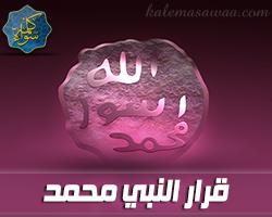 قرار و ثبات النبي محمد