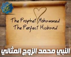 النبي محمد الزوج المثالي