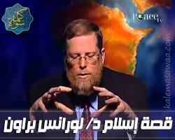 قصة إسلام الطبيب الأمريكي لورانس براون