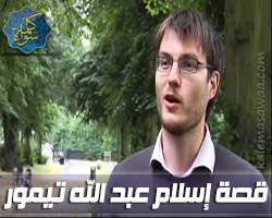 قصة إسلام الأخ عبد الله تيمور
