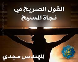 كتاب القول الصريح في نجاة المسيح