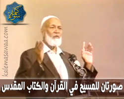 صورتان للمسيح - قرآنية وإنجيلية