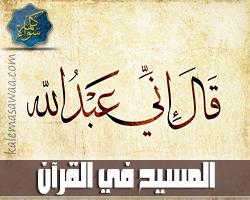 المسيح في القرآن