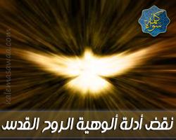 نقض أدلة ألوهية الروح القدس