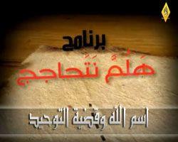 اسم الله وقضية التوحيد  - أبو المنتصر شاهين ( التاعب )