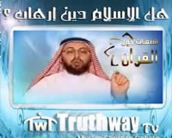هل الإسلام دين إرهاب ؟ - منقذ السقار