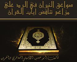 كتاب صواعق النيران في الرد على مزاعم تناقض آيات القرآن