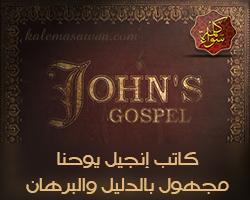 كاتب إنجيل يوحنا مجهول بالدليل والبرهان