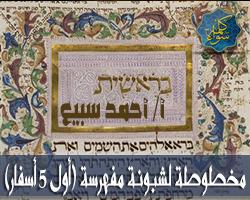 لأول مرة الأسفار الخمسة من مخطوطة لشبونة مفهرسة إعداد أحمد سبيع