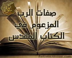 صفات الرب المزعوم في الإنجيل