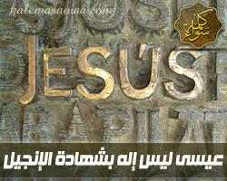 المسيح ليس إله بشهادة الإنجيل