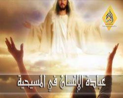 عبادة الإنسان في المسيحية - محمود داود