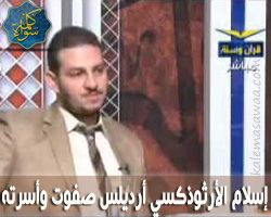 إسلام الأرثوذكسي أرديلس صفوت وأسرته
