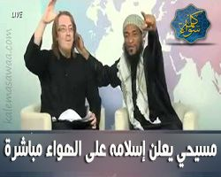 إسلام مسيحي على الهواء مباشرة - مترجم